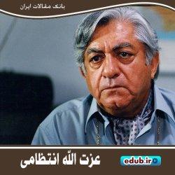 درباره عزت الله انتظامی