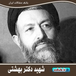 درباره محمد بهشتی