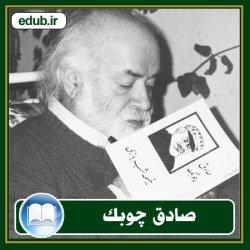 صادق چوبک؛ نویسنده واقعگرا و پدر داستاننویسی نوین ایران