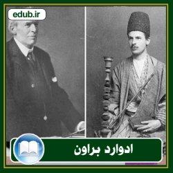 ادوارد براون؛ تاریخنگاری ایران دوست با آثاری ماندگار در ادبیات فارسی