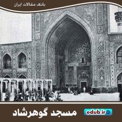 واقعه مسجد گوهرشاد؛ تقابل رضاخان با اعتقادات مذهبی