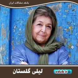 لیلی گلستان؛ مولف مستقل و مترجم مسلط به ادبیات معاصر جهان