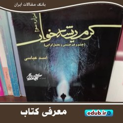کتاب «کرم ریشهخوار» روایتی از تهدیدهای رشد شخصیتی