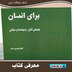 کتاب گفتارهای امام موسی صدر درباره جنبش أمل
