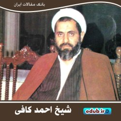 درباره احمد کافی