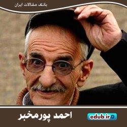 درباره احمد پورمخبر