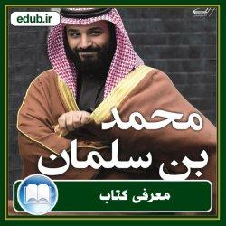 کتاب محمد بن سلمان: قدرت سیاسی ولیعهد و رویای پادشاهی عربستان سعودی