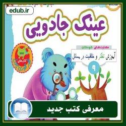 کتاب کودک سالم: عینک جادویی