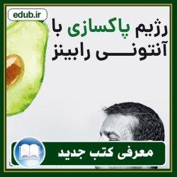 کتاب رژیم پاکسازی آنتونی رابینز
