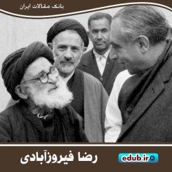 درباره رضا فیروزآبادی