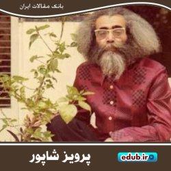 درباره پرویز شاپور