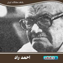 درباره احمد راد