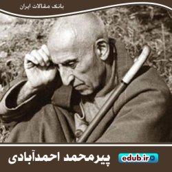 تبعید ابدی پیرمحمد احمدآبادی