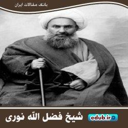 درباره فضل الله نوری