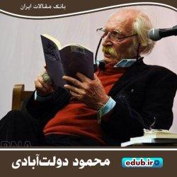 درباره محمود دولتآبادی