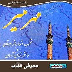 کتاب مهر منیر منتخب اشعار باقر دهقان و دستور آسان زبان فارسی