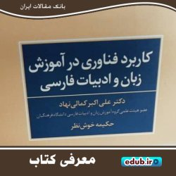 کتاب «کاربرد فناوری در آموزش زبان و ادبیات فارسی» گنجینهای از مهارت آموزشی نوین