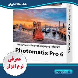 نرم افزار ویرایش حرفه ای رنگ عکس HDRsoft Photomatix Pro