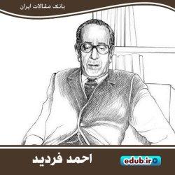 درباره احمد فردید