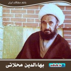 بهاءالدین محلاتی؛ مبارزی انقلابی و مصلحی مجاهد