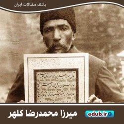 درباره میرزا محمدرضا کلهر