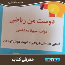 کتاب « دوست من ریاضی» نخستین کتاب حوزه کودک در خمین