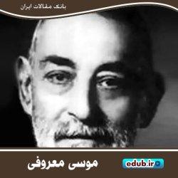 موسی معروفی؛ هنرمندی که ردیف موسیقی ایرانی را زنده کرد