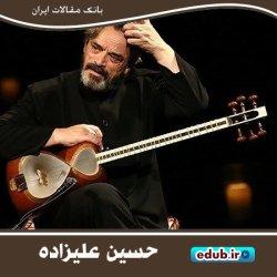 حسین علیزاده و کسب بیشترین جایزه موسیقی فیلم در جشنواره فیلم فجر