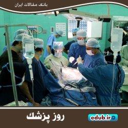 جامعه پزشکی؛ مدافعان حوزه سلامت کشور