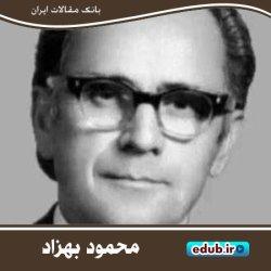 درباره محمود بهزاد
