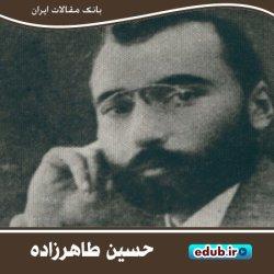 حسین طاهرزاده و جریان سازی در موسیقی سنتی و کلاسیک معاصر