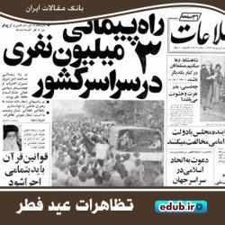 تظاهرات عید فطر ۵۷؛ ضربهای بر پیکر نیمه جان رژیم پهلوی