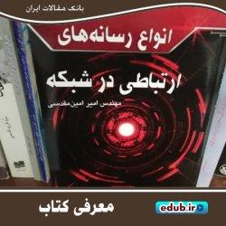 کتاب «انواع رسانههای ارتباطی در شبکه»