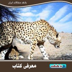 کتاب حیات وحش بافق