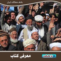 کتاب معمای صلح در افغانستان