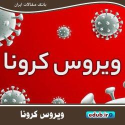 کرونا؛ ویروسی پابرجا و خطرناک