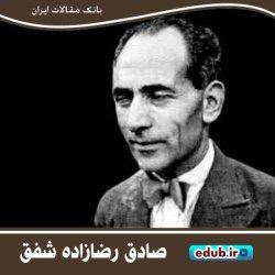 صادق رضازاده شفق؛ ادیب و نویسندهای آزادیخواه