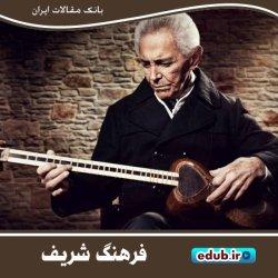 فرهنگ شریف و نگاهی متفاوت به موسیقی سنتی