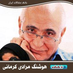 هوشنگ مرادی کرمانی و پیوند ادبیات کلاسیک ایران با دنیای سینما و تلویزیون