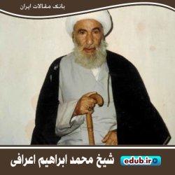درباره آیت الله شیخ محمد ابراهیم اعرافی