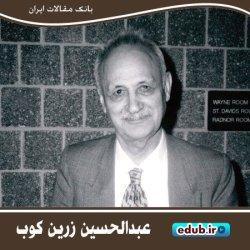 عبدالحسین زرین کوب؛ چهره نام آشنای فرهنگ و اندیشه ایرانی و اسلامی