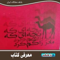 کتابی با عنوان «شتر بچهای که مادرش را گم کرد»