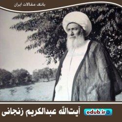 درباره آیتالله عبدالکریم زنجانی