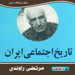 مرتضی راوندی و خلق تاریخ اجتماعی ایران