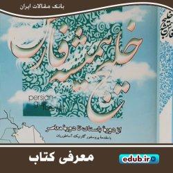 کتاب «خلیج همیشه فارس» در گذر زمان