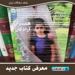 کتاب «همسران آزادگان» کتابی در روایت راهیان عشق
