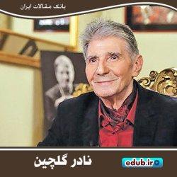 نادر گلچین؛ خوانندهای صاحب سبک آواز سنتی