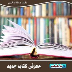 کتاب «یک قدم مانده تا رویا، دوقدم به موفقیت»