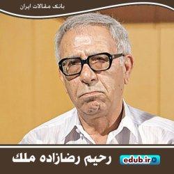 درباره رحیم رضازاده ملک