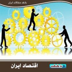 اقتصاد ایران چه میخواهد؟